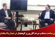 تصویر پیگیری مسائل ارتباطی، درمانی، آب و جادهای در دیدار با استاندار فارس
