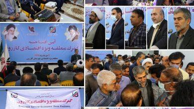 تصویر گمرک منطقه ویژه اقتصادی کازرون با پیگیریهای دکتر عباسی دوانی افتتاح شد