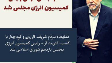 تصویر دکتر فریدون عباسی دوانی رئیس کمیسیون انرژی مجلس شد+اعضای کمیسیون